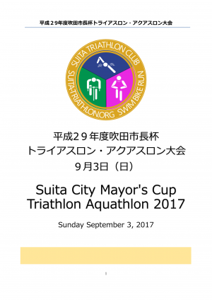 mayorcup2017_program_img